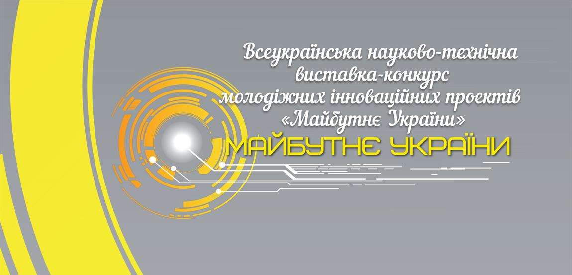 """Результат пошуку зображень за запитом """"конкурс майбутнє україни"""""""